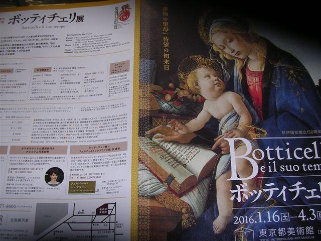 ボッティチェリ展 東京都美術館