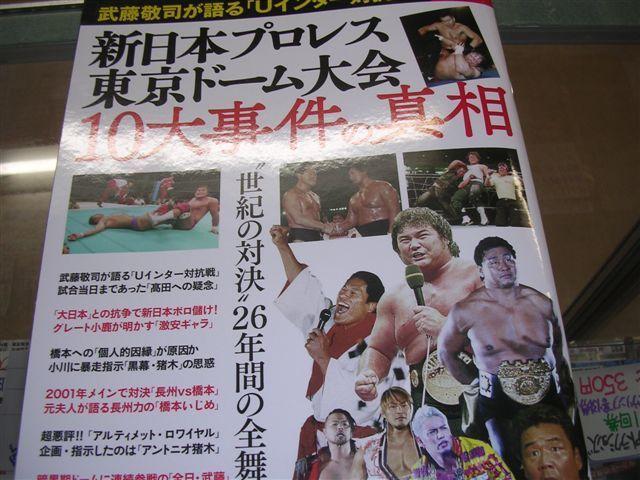 新日本プロレス東京ドーム大会10大事件の真相