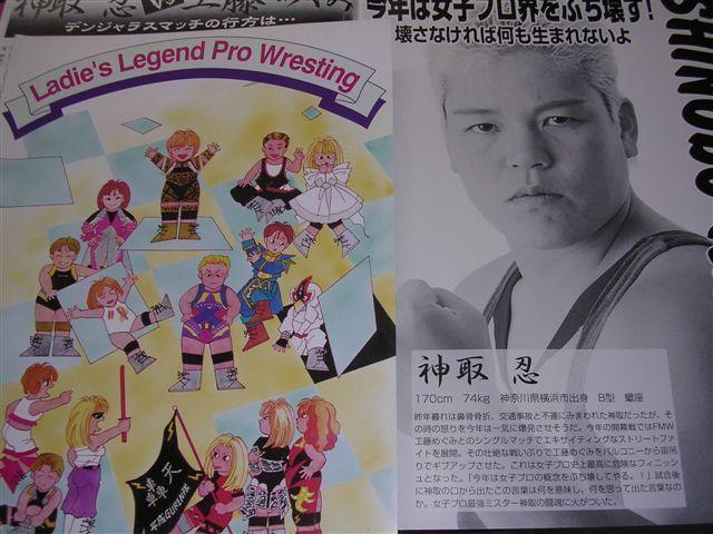 LLPW女子プロレスパンフレット 1996年神取忍 工藤めぐみ デンジャラスマッチの行方は