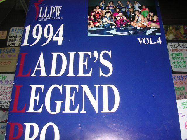 LLPW女子プロレスパンフレット 1994年vol4