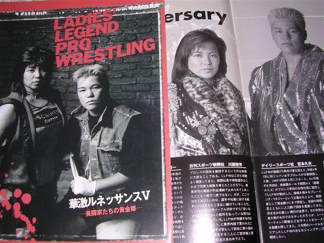 LLPW女子プロレスパンフレット 1997年8月 華激ルネッサンス