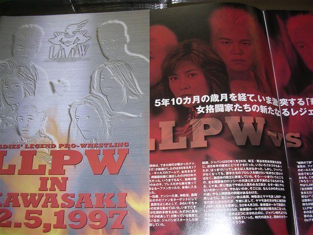 LLPW対JWP川崎パンフ 1997年12月5日