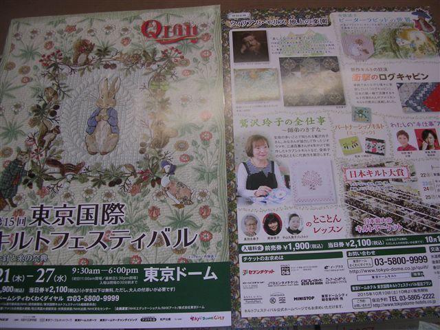 第15回 東京国際キルトフェスティバル 布と針と糸の祭典