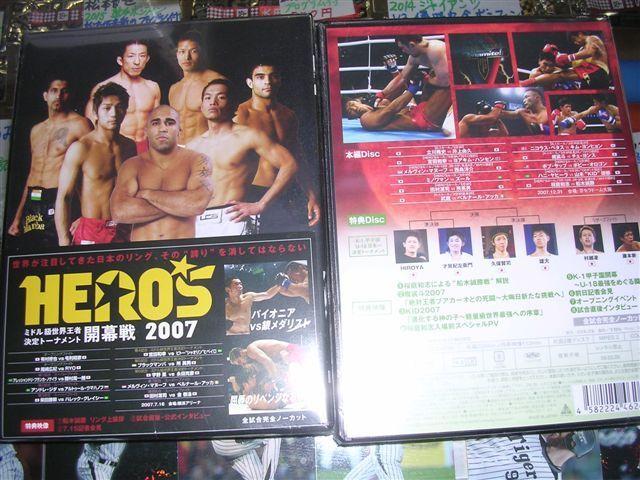 HEROS ミドル級世界王者決定トーナメント開幕戦&決勝戦2007DVD