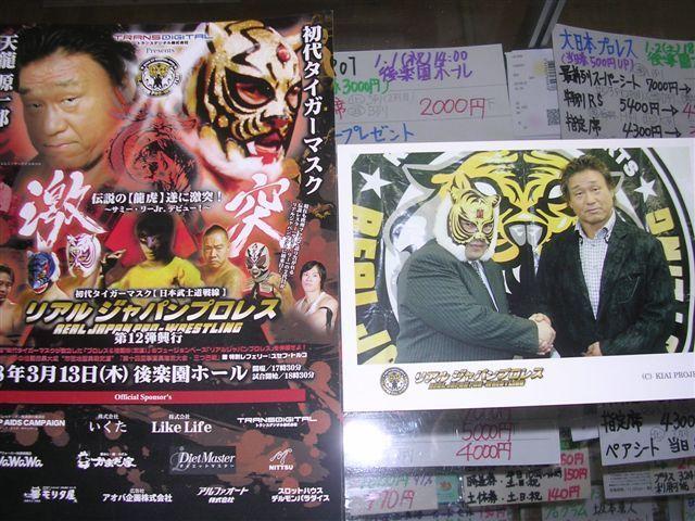 2008年3月13日&6月19日 リアルジャパンプロレス ミニパンフレット、ポストカード