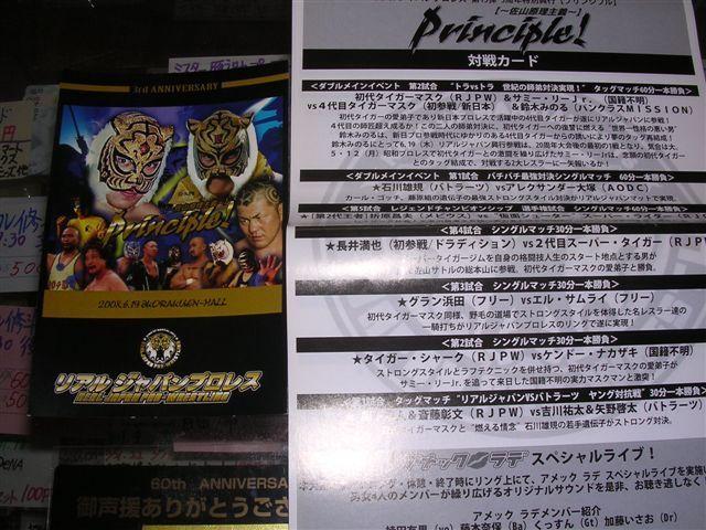 2008年3月13日&6月19日 リアルジャパンプロレス ポストカード