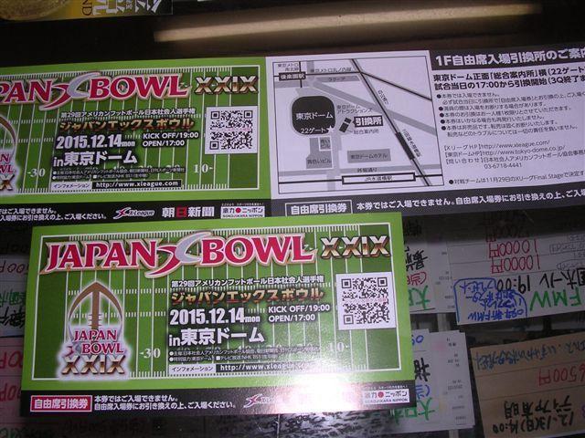 2015年12月14日 JAPAN X BOWL 1階自由席引換券