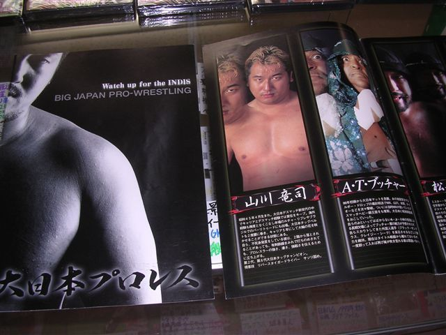 大日本プロレス 1999年 パンフレット