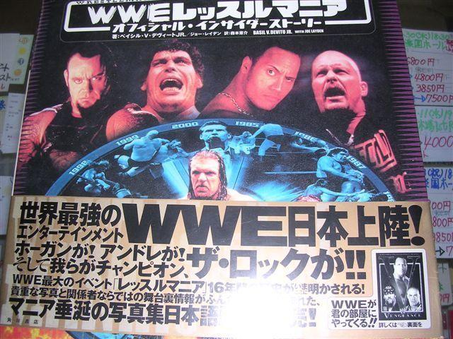 WWEレッスルマニア オフィシャルインサイダーストーリー