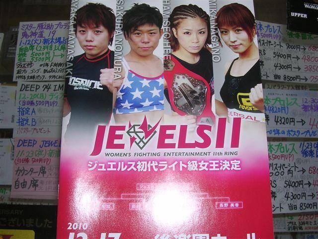 女子総合格闘技ジュエルス11th パンフレット
