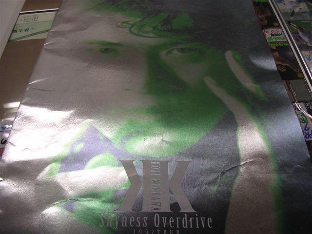吉川晃司 Shyness Overdrive TOUR 1992 パンフレット