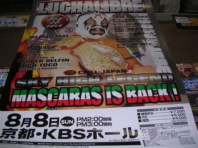ミルマスカラス IWAベルト CMLL 99年8月8日 京都KBSホール ポスター2