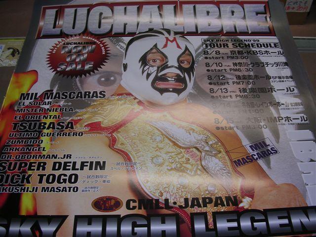 ミルマスカラス IWAベルト CMLL 99年8月8日 京都KBSホール ポスター