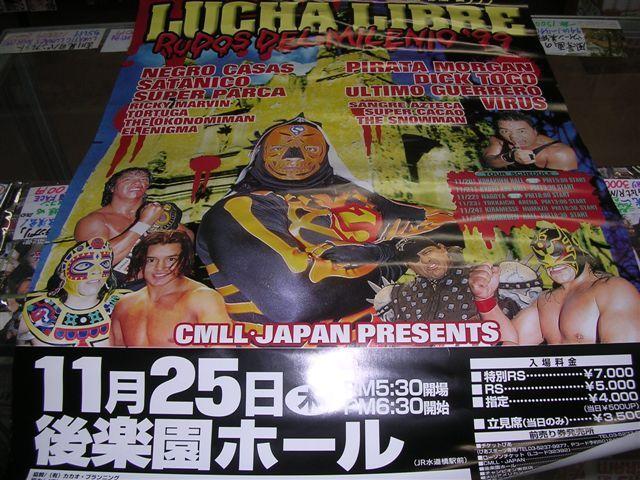 CMLL 99年11月25日 後楽園ホール ポスター