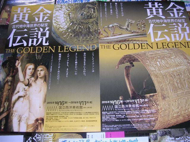 黄金伝説展 古代地中海世界の秘宝 国立西洋美術館