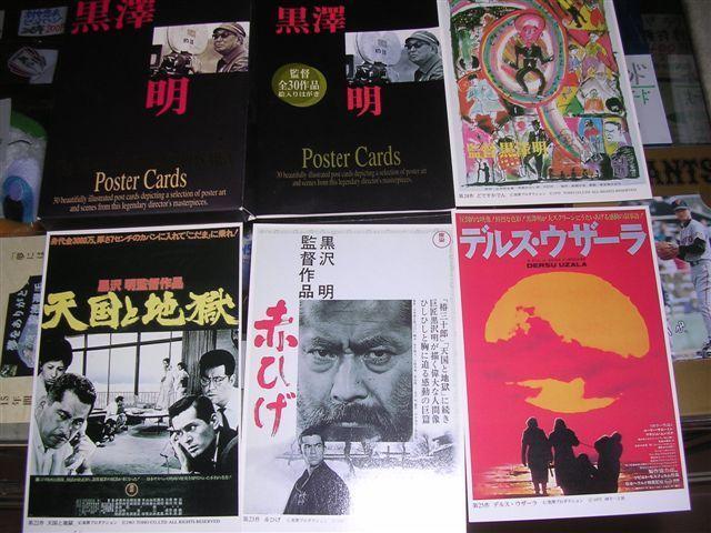 黒澤明 監督全30作品 絵入りはがき30枚(ケース&解説書付き)