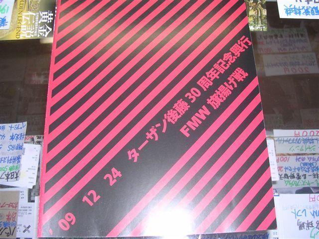 2009年12月24日 ターザン後藤30周年記念興行 新FMW 旗揚げ戦 新木場1stRING パンフ