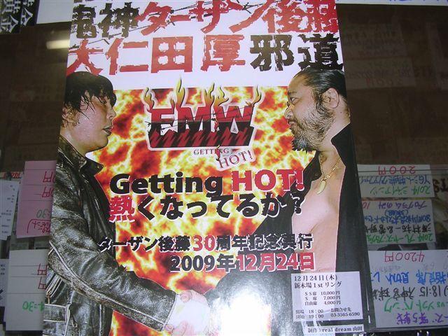 2009年12月24日 ターザン後藤30周年記念興行 新FMW旗揚げ戦 新木場1st RING ポスター
