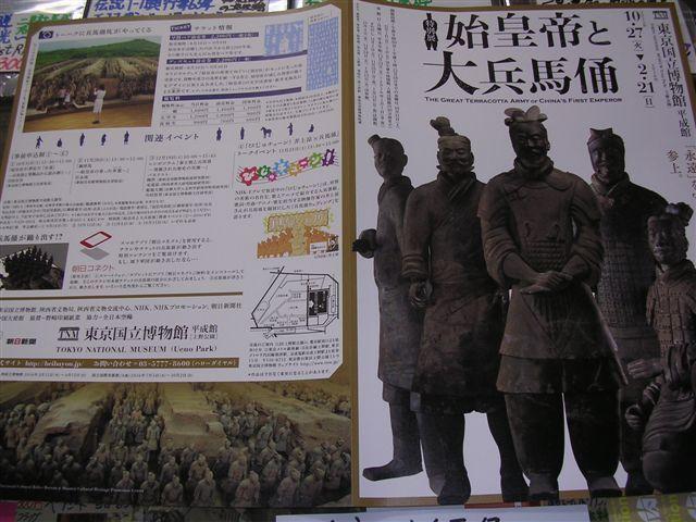 特別展 始皇帝と大兵馬俑 東京国立博物館