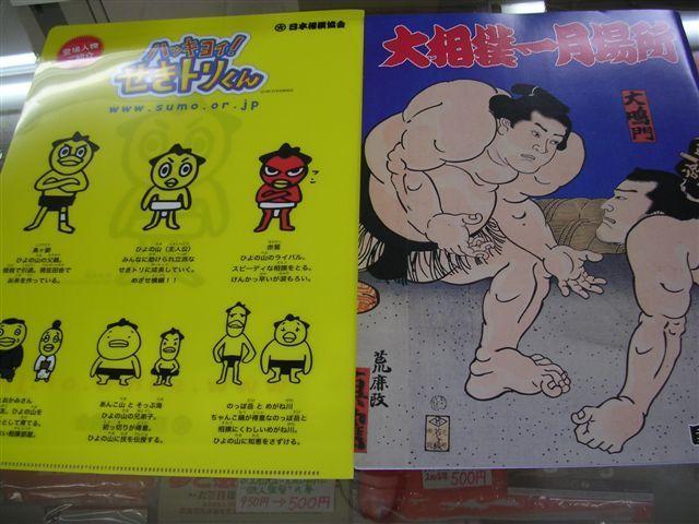 大相撲 平成21年一月場所 パンフレット、ハッキヨイ!せきトリくん クリアファイル