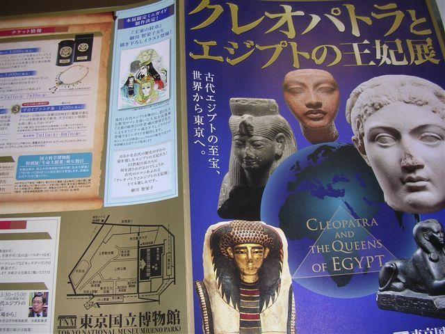 クレオパトラとエジプトの王妃展(東京国立博物館)
