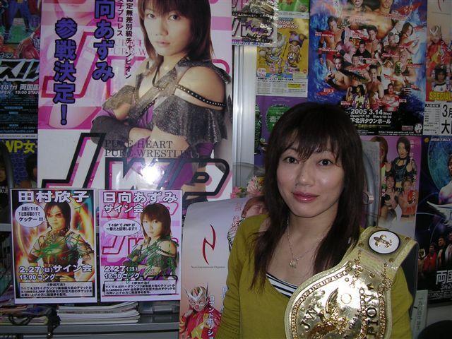 2005年2月27日日向あずみサイン会