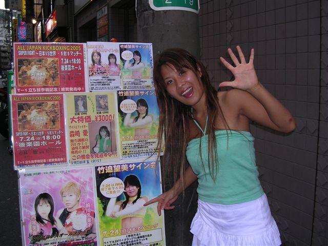 2005年7月24日T-1で行われた竹迫サイン会