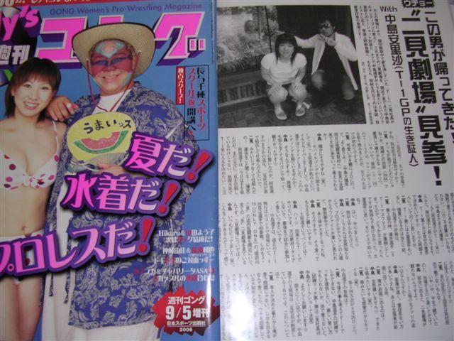 レディースゴング87 2006年8月発売 二見 中島対談