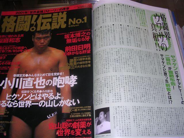 格闘伝説1表紙小川、二見、ヤマケン
