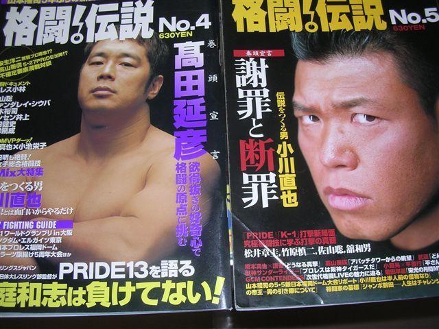 格闘伝説4、5表紙 高田、小川