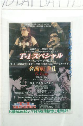 第3回T-1興行大会ポスター001