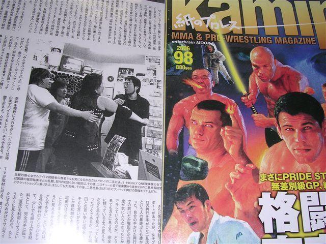 06年4月に発売したKamipro98