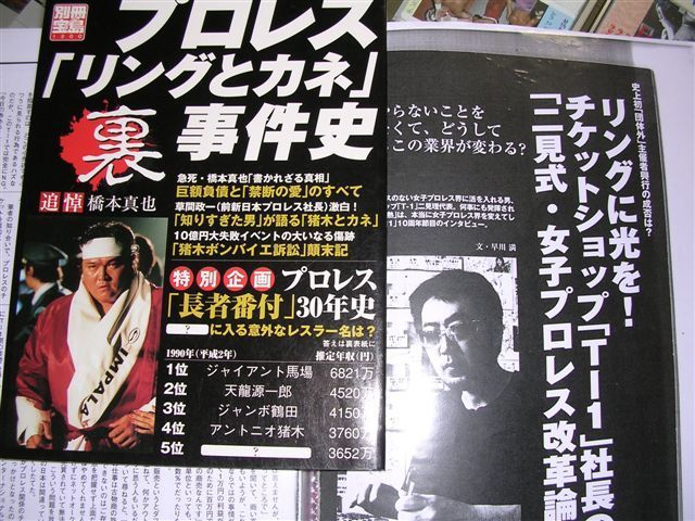 05年9月発売プロレス裏事件史 リングとカネ 二見インタビュー
