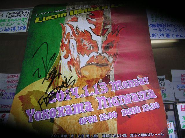 ジウインガー自主興行 2014・1・13 横浜にぎわい座