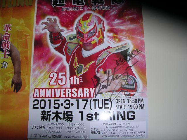 超電戦士バトレンジャー プロレスデビュー25周年記念興行