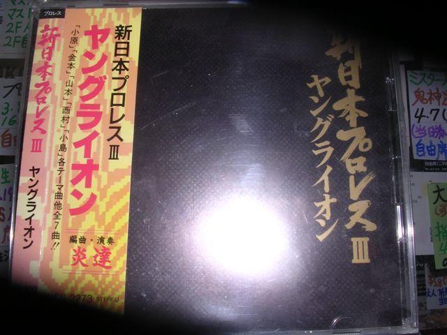 新日本プロレスヤングライオンCD016
