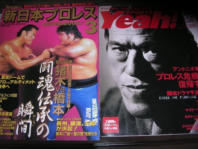 新日本プロレスオフィシャルマガジン猪木、橋本、SPORTS Yeah