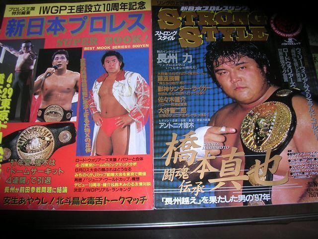 新日本プロレスSUPER BOOK(2種類)武藤、高田、橋本