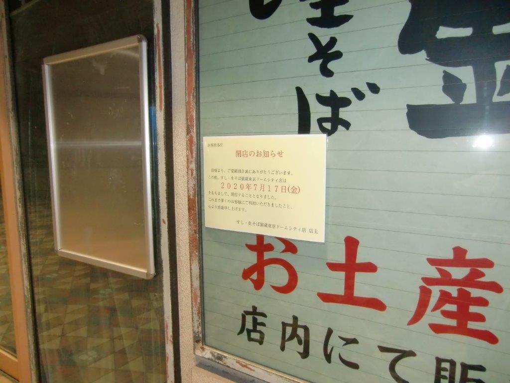 東京ドーム23ゲート横銀蔵閉店