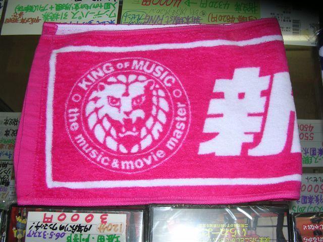 新日本プロレスのマフラータオル