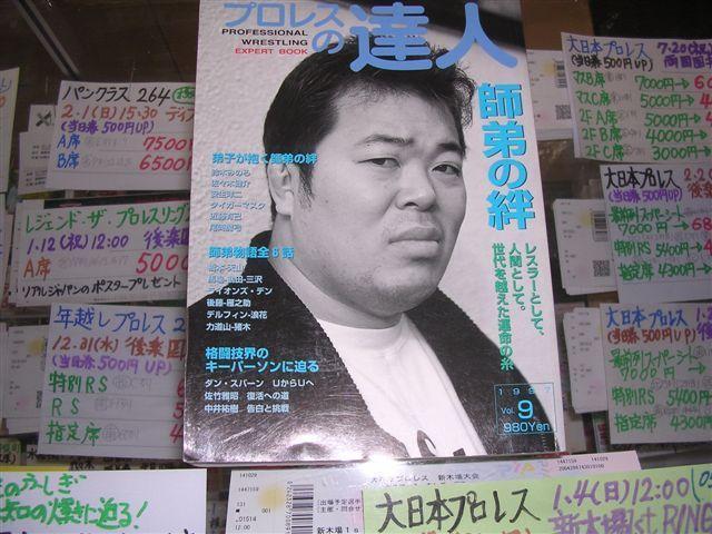 1997年発売安生洋二が表紙の「プロレスの達人vol9