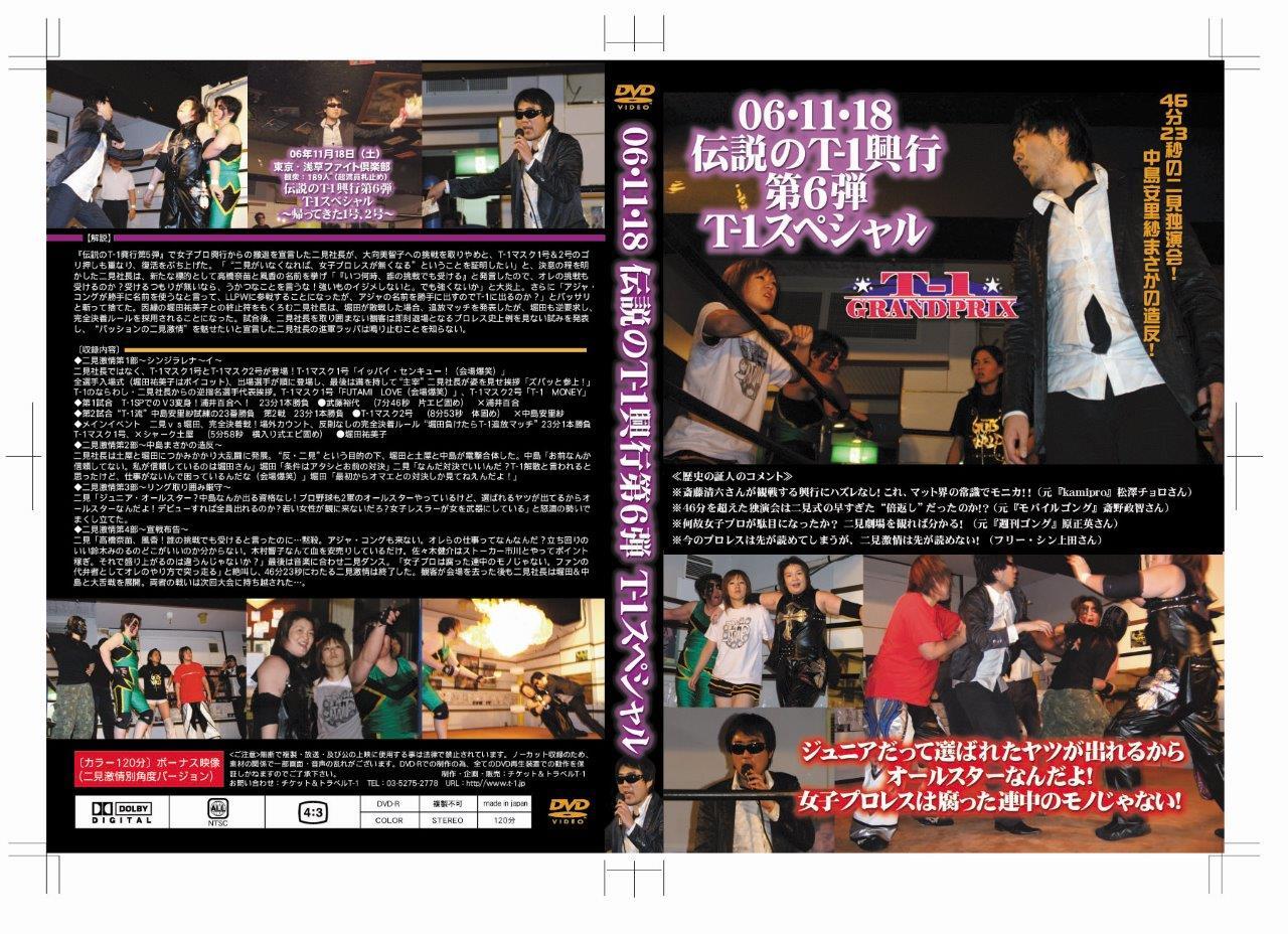 T-1興行第6弾DVDパッケージ
