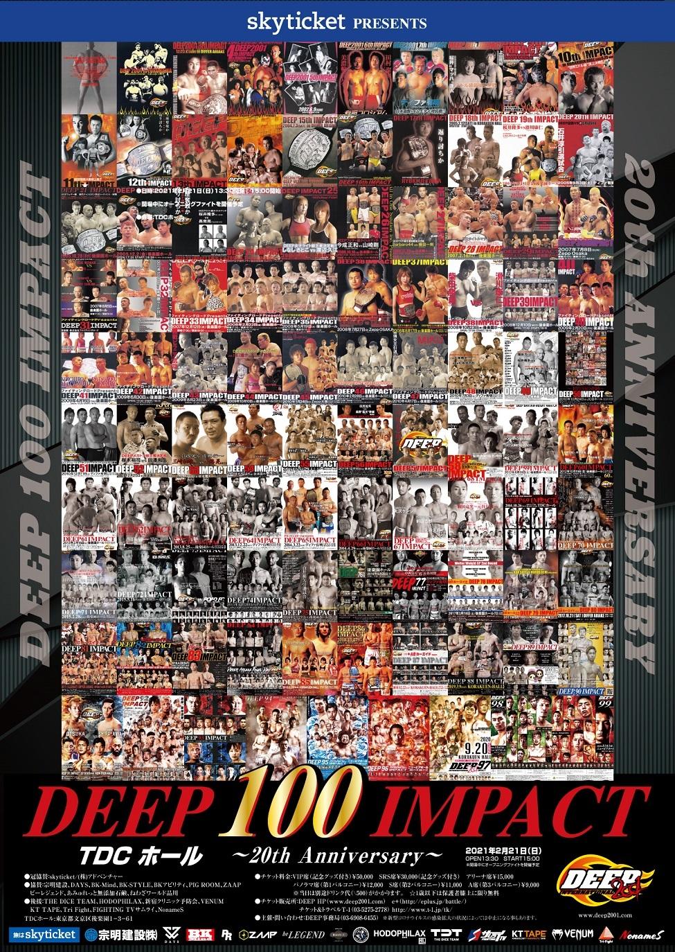 DEEP 100 ポスター画像S