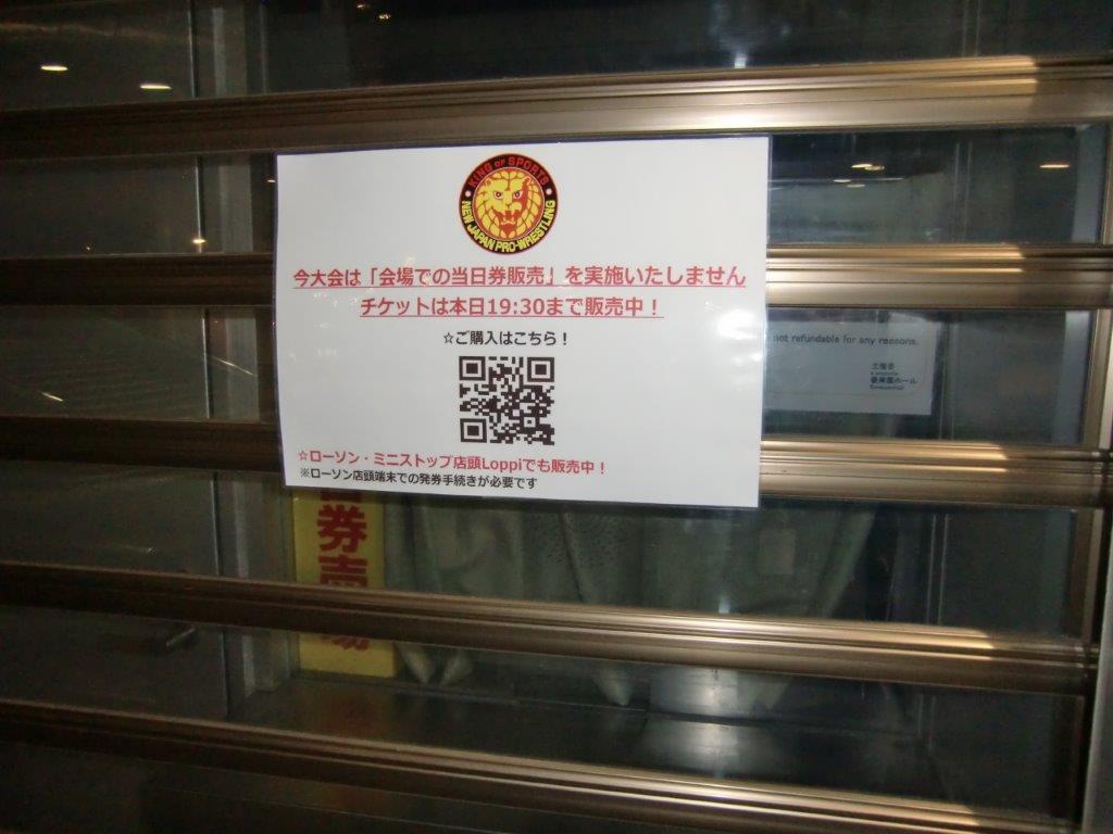 新日本プロレス後楽園ホール大会は窓口の販売はなし