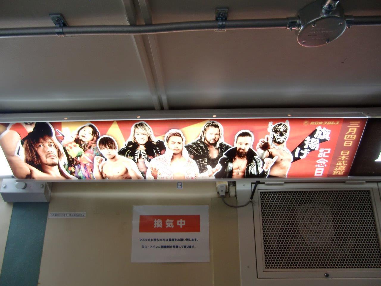 新日本プロレス2021年3月4日日本武道館広告2