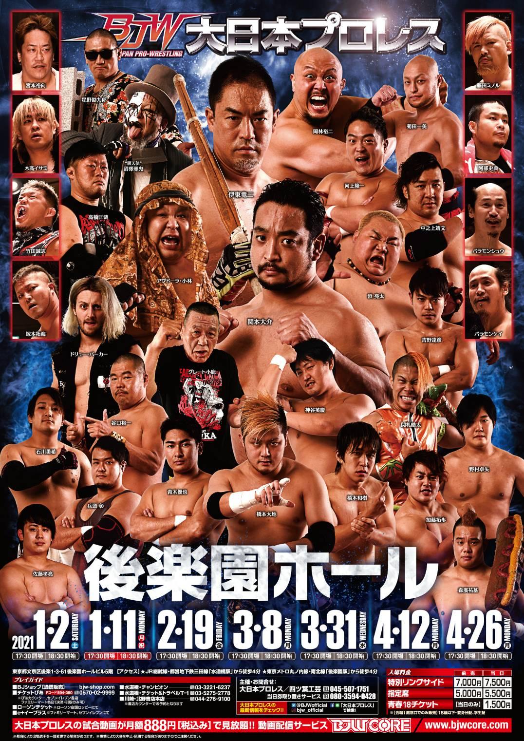 大日本プロレス2021年上半期ポスター