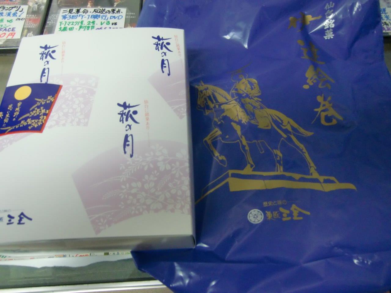 仙台のプロレスファンから2020年6月お土産