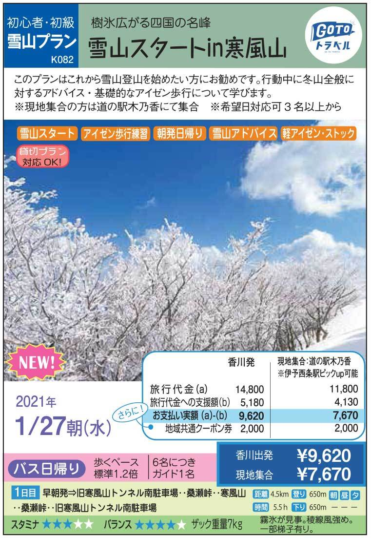 0127_kanpuu.jpg