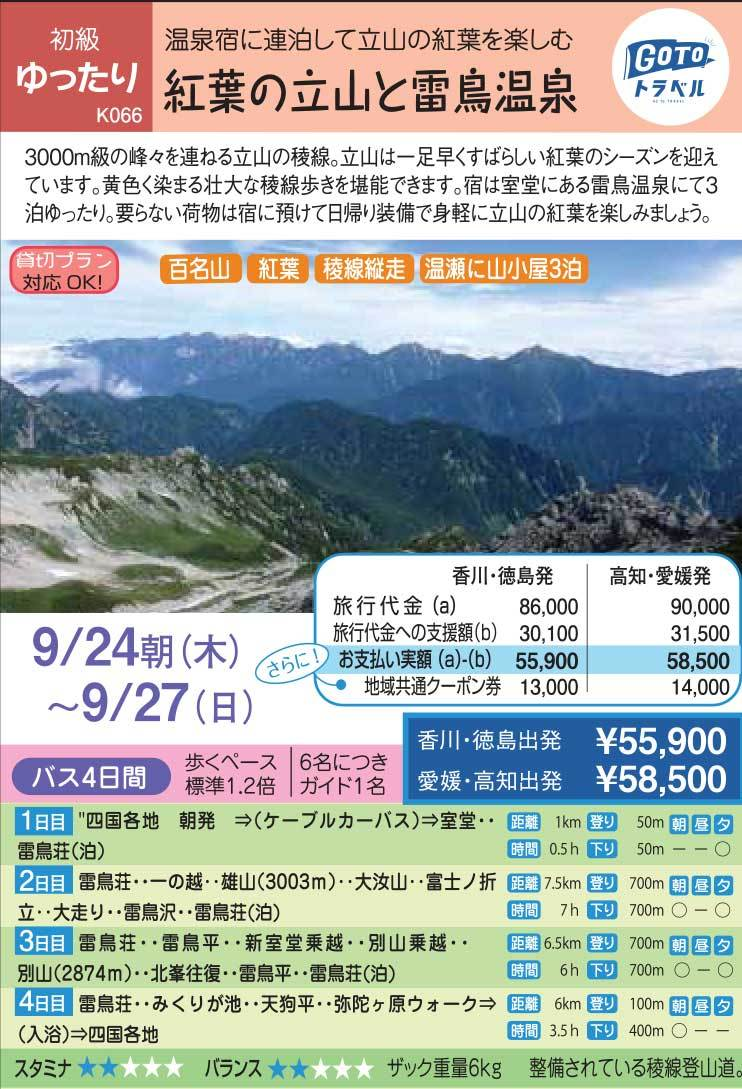 0924_tateyama.jpg