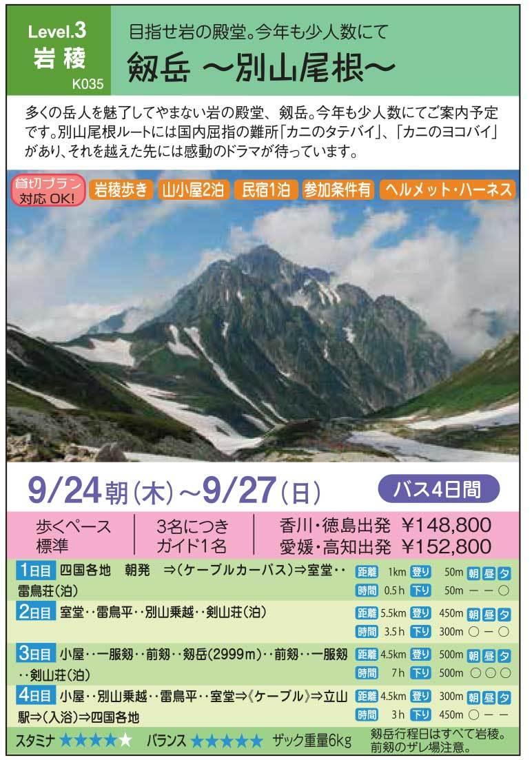 0924_tsurugidake.jpg